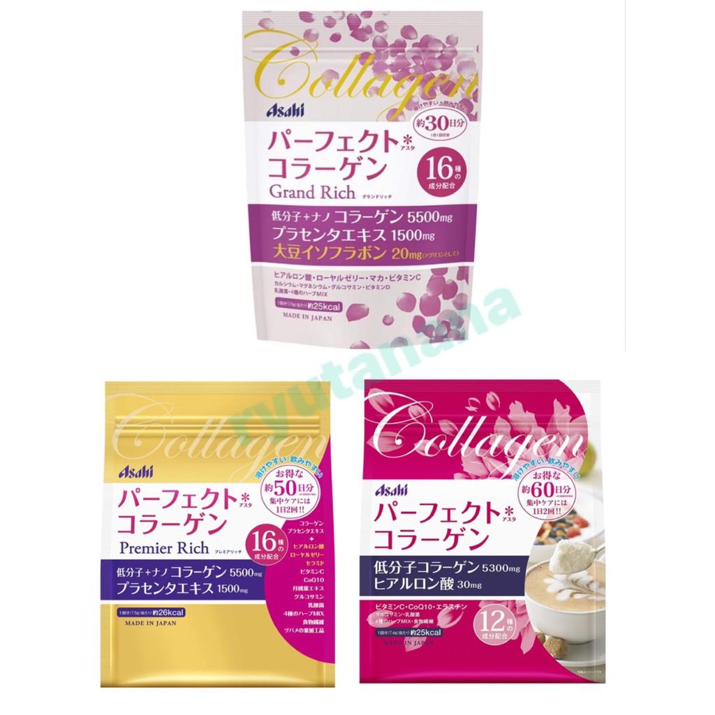 日本進口 朝日 Asahi 低分子膠原蛋白粉 大豆膠原蛋白 櫻花版 金色加強版 Q10 玻尿酸