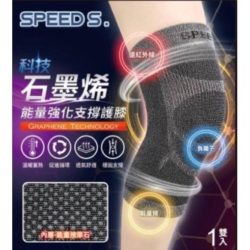 128(1016)-SPEED S.科技石墨烯能量護膝1雙(顏色隨機)+(商品描述)