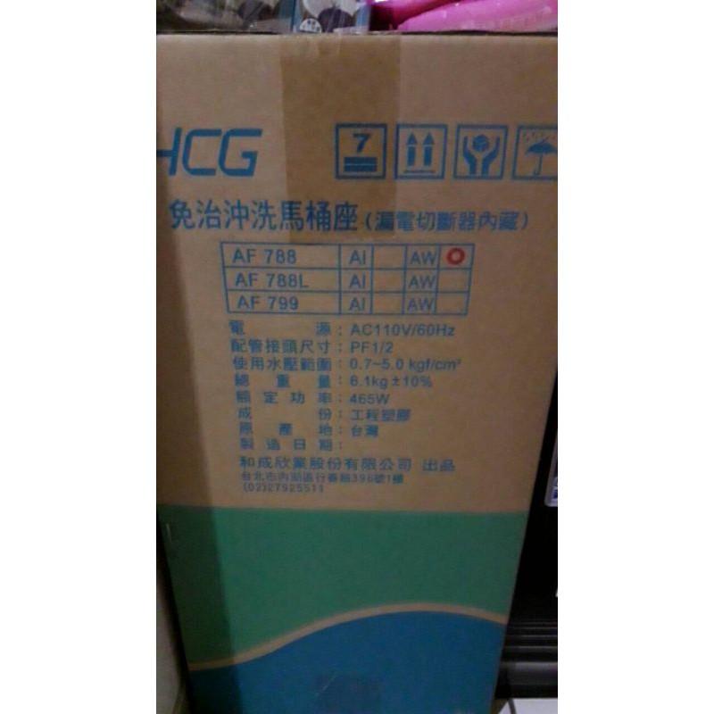 超低價-全新品-HCG和成免治沖洗馬桶座AF788(AW).朋友抽中托售
