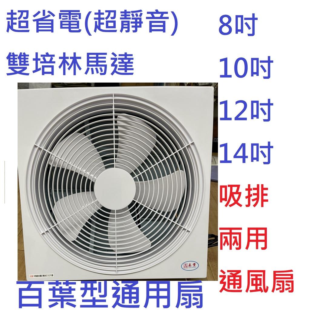 大特價可超取》 特價頂級(靜音)超耐用(超涼爽)超省電8吋/10吋/12吋/14吋高級吸排兩用百葉型通風扇/排風扇/窗扇