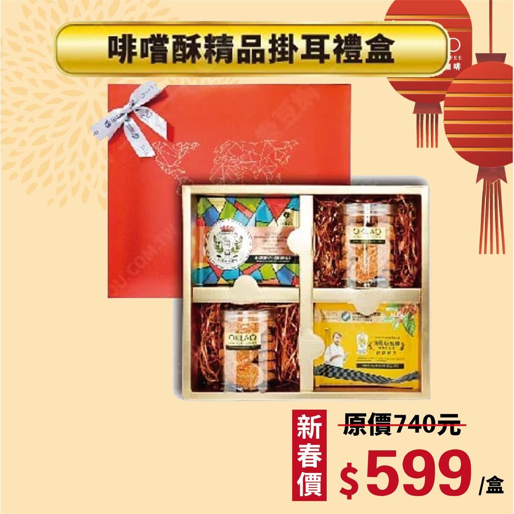 【歐客佬】啡嚐酥精品掛耳禮盒(附提袋) (44010188) 伴手禮、禮盒、過年禮盒、中秋禮盒