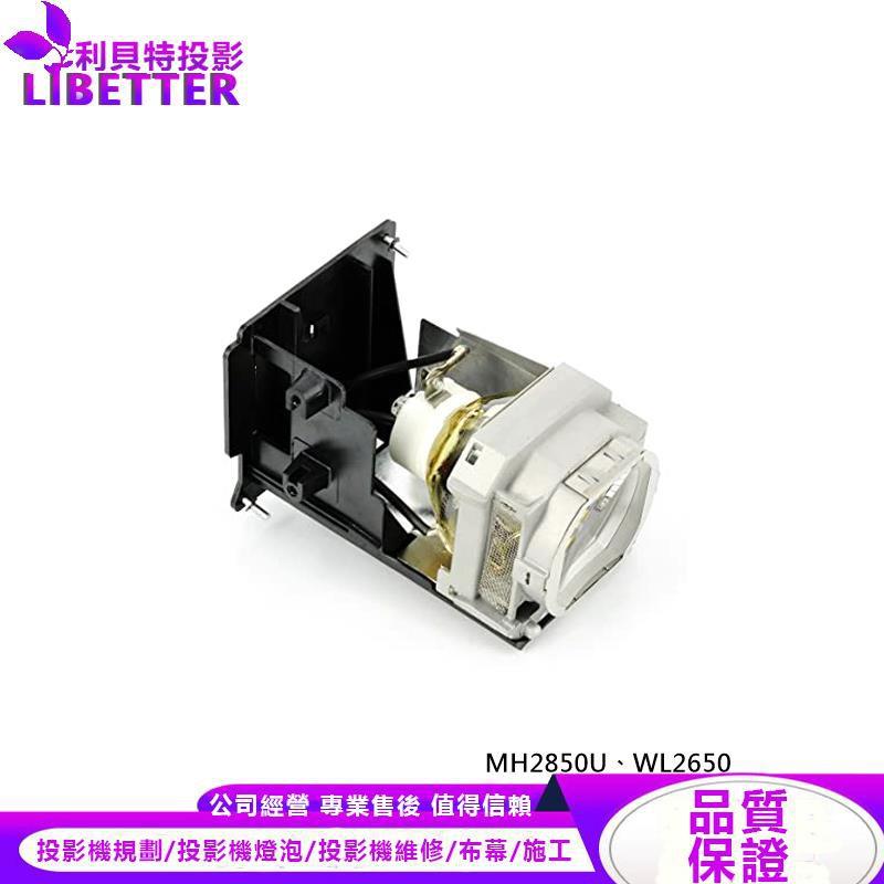 MITSUBISHI VLT-XL650LP 投影機燈泡 For MH2850U、WL2650
