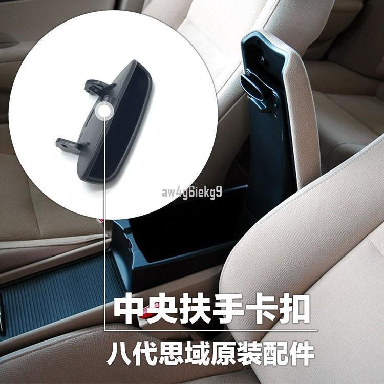 適用於 HONDA 本田 06-11 喜美八代 K12 Civic8 扶手箱卡子思銘中央扶手箱卡扣 開關 鎖扣¤小小あ
