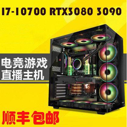 上新❤I7-10700K吃雞直播游戲電腦主機RTX3070 3080 3090 2070S組裝臺機