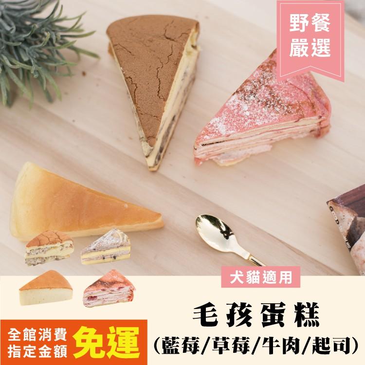 OKi生鮮食肉骨餅-毛孩野餐趣蛋糕 寵物蛋糕/狗狗慶生