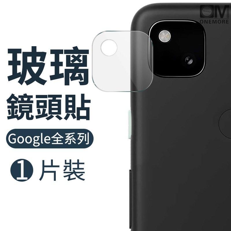 【現貨】Google鏡頭保護貼 玻璃鏡頭貼適用Pixel 5 4a 5G 3 3a 4 XL Pixel5 Pixel4