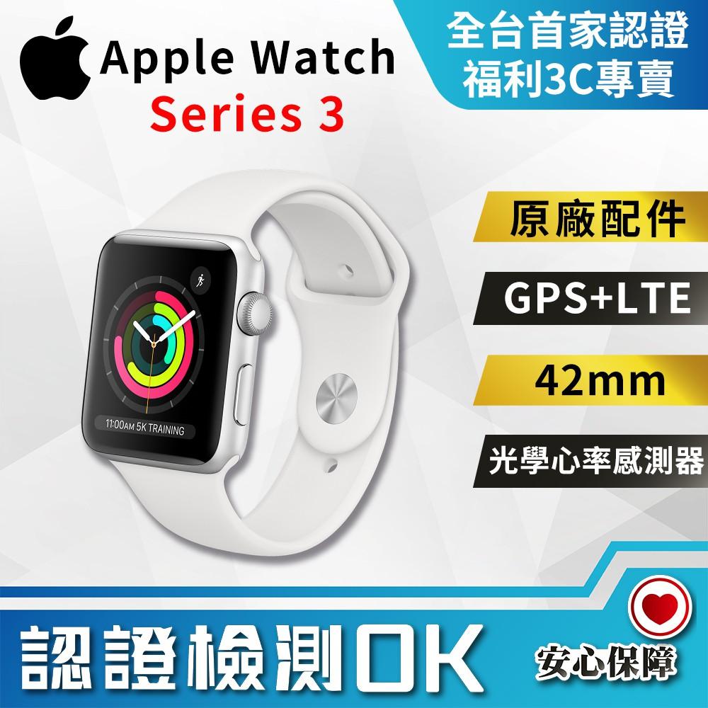 【創宇通訊│福利品】9成新上 Apple Watch Series 3 42mm LTE(A1891) 實體店開發票