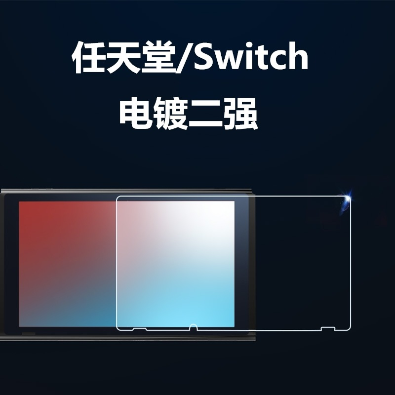 Switch霧面玻璃貼Switch lite玻璃保護貼 電鍍藍光玻璃貼 任天堂適用