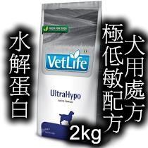 (免運)法米納VDU-13犬用處方極低敏(水解蛋白)配方2kg天然處方狗飼料Farmina-1550