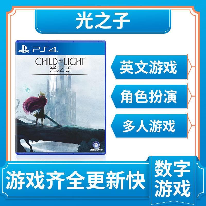 「HBJ 」PS4遊戲數位版會員 光之子 下載版PS5二手遊戲遊戲光碟