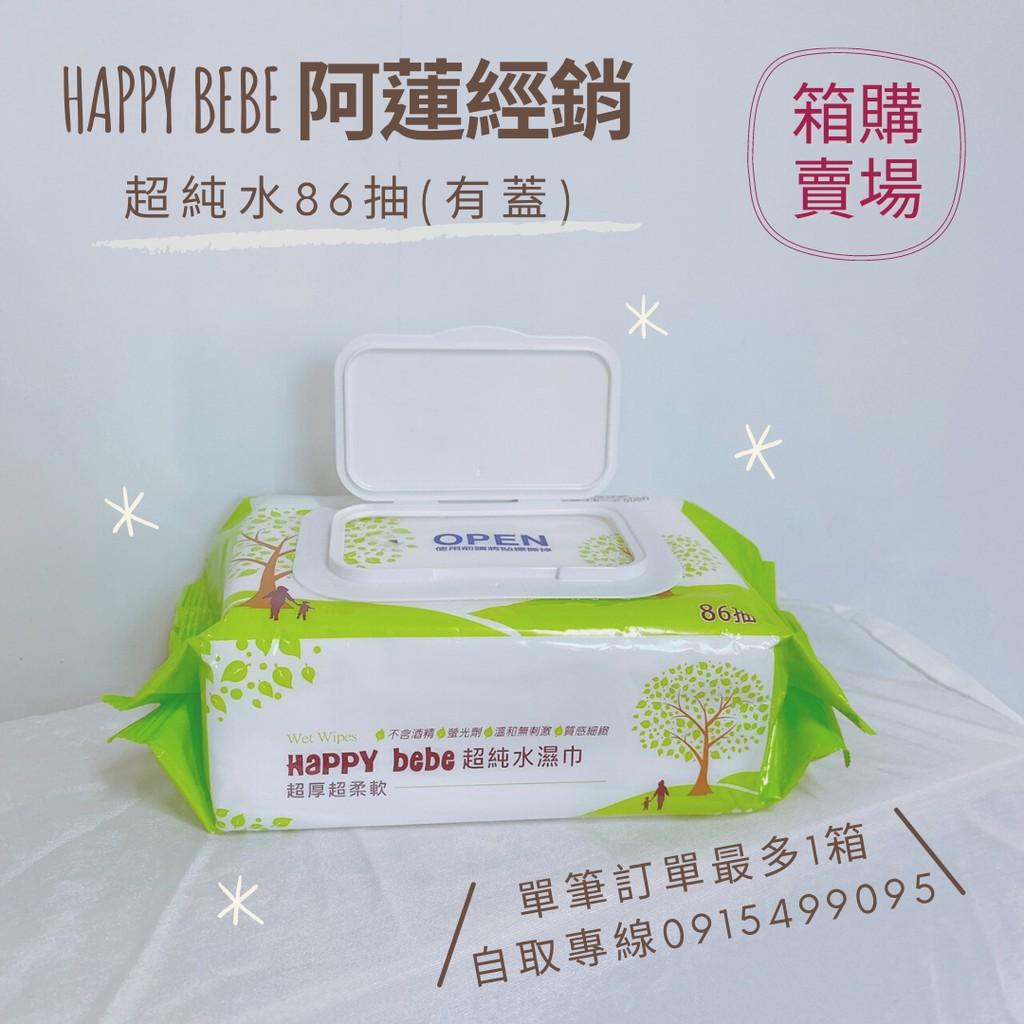 [現購/箱購] Happy Bebe 超純水濕紙巾 86抽家庭號