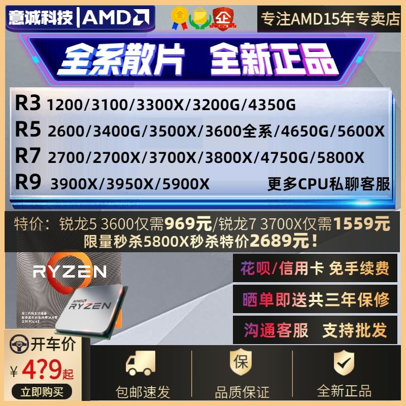 AMD銳龍R5 3600XT 3500X R7 3700X 3900X處理器3100 5600X散片CPU