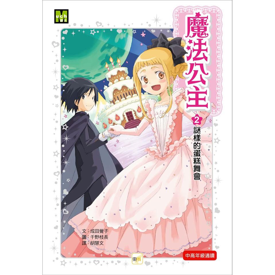 【東雨文化】魔法公主2-謎樣的蛋糕舞會 兒童讀本