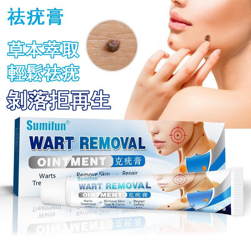 去疣神器  wart removal 美膚去疣膏 去尤膏 sumifun 瘊疣平祛疣膏 鸡眼膏扁平疣瘊子 皮膚護理