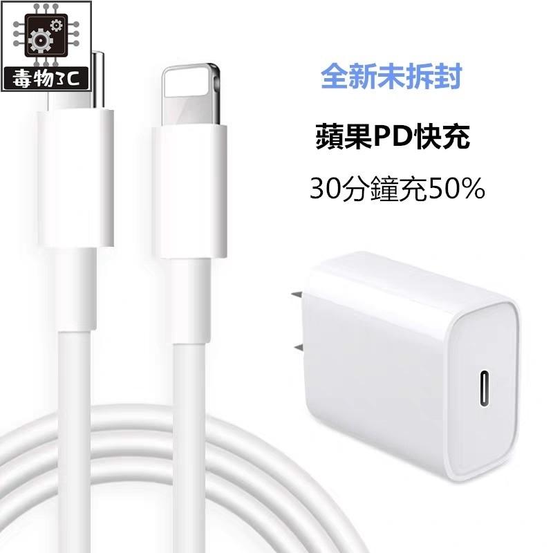 小豬蘋果SE 18W PD 快充頭 充電器 USB-C To Lightning 快充 傳輸線 iPhone 11 XS