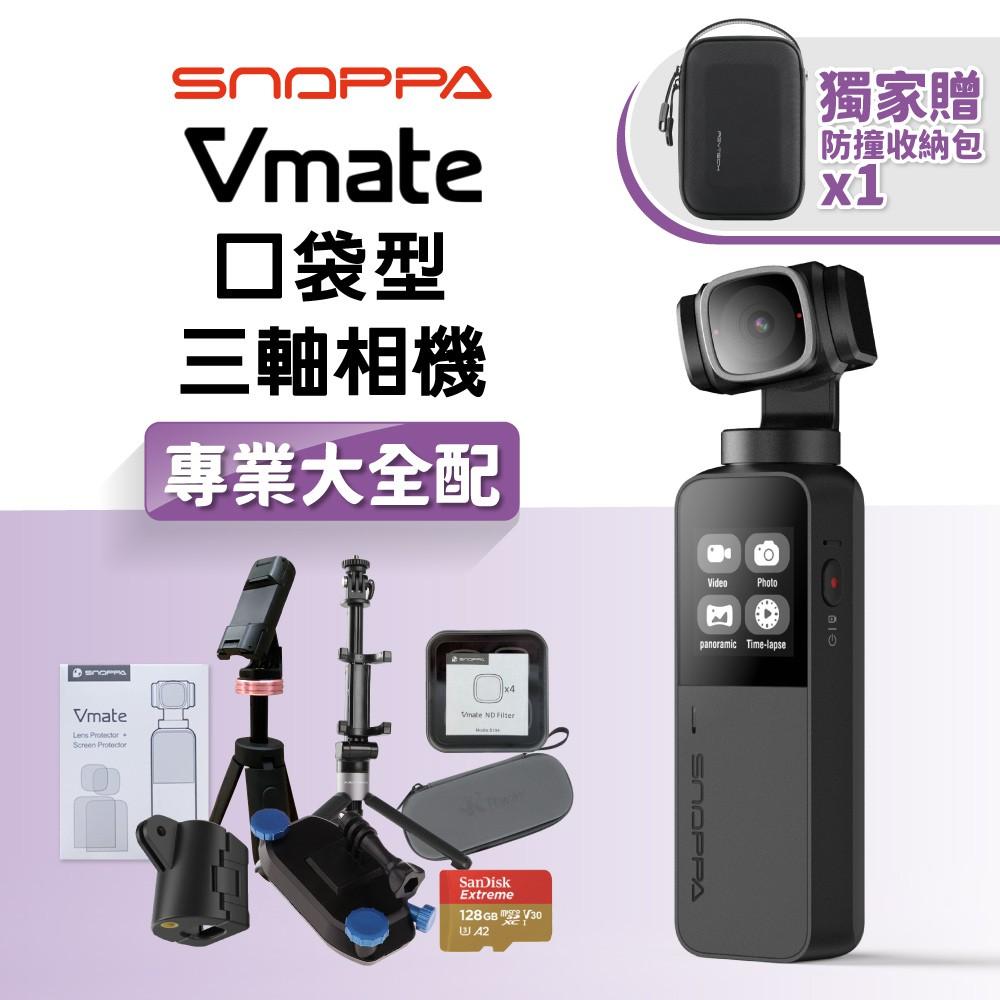 大降價_年前活動限量_【SNOPPA 隨拍】noppa Vmate 微型口袋三軸相機 專業大全配(原廠公司貨)