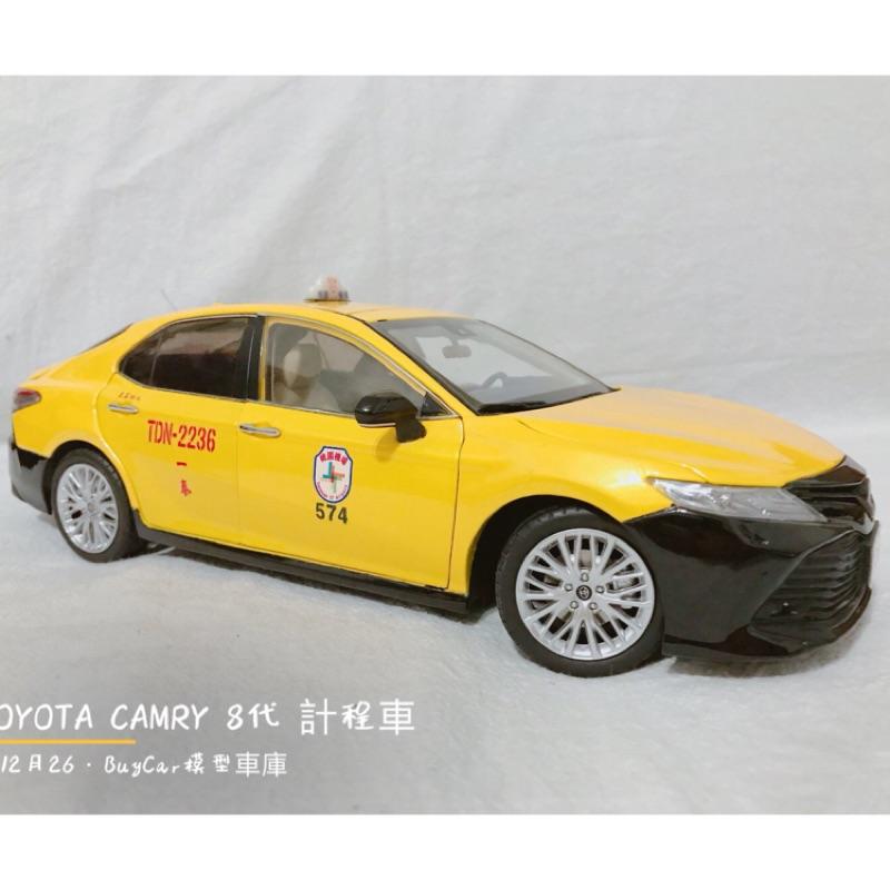 🙋🏻♂️BuyCar模型車庫 1:18 Toyota Camry8代模型車
