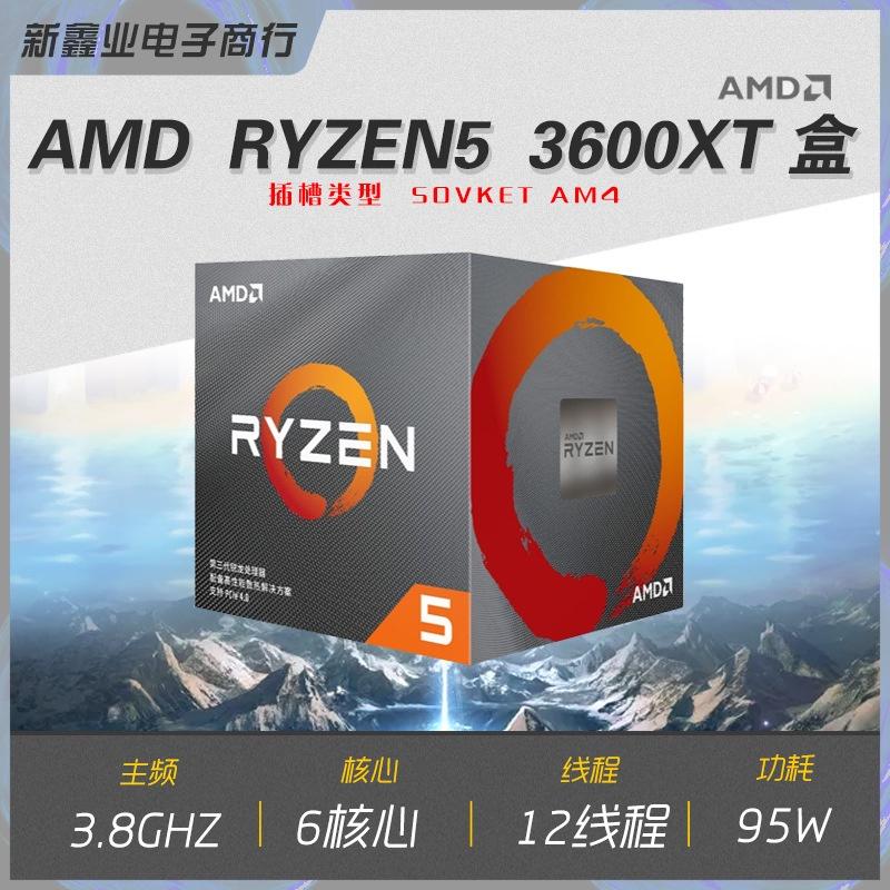【24小時發貨 現貨】全新AMD Ryzen 5 3600XT 盒包 台式機處理器 AM4接口CPU
