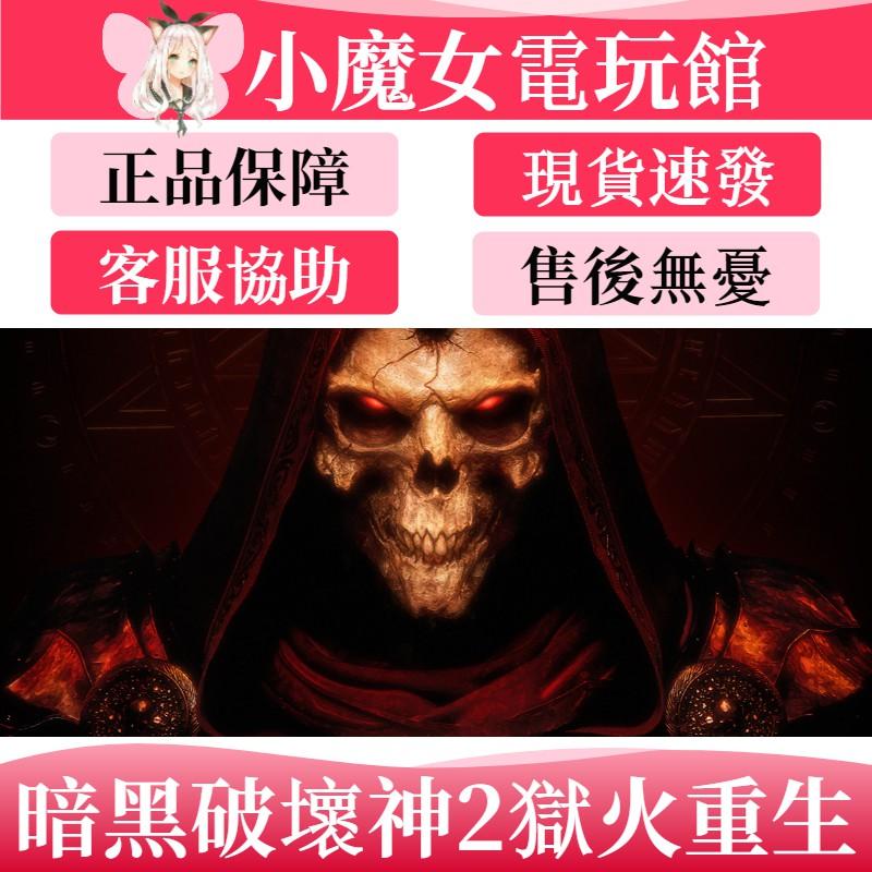 【小魔女電玩館】暴雪戰網 暗黑破壞神II:獄火重生 Diablo II: Resurrected 暗黑破壞神2 重製版