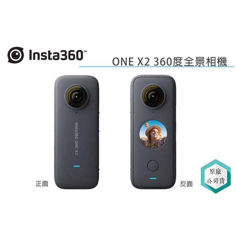 《視冠》限量 送128G Insta360 ONE X2 360度 5.7K 全景相機 運動攝影機 子彈時間