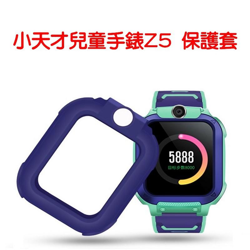 小天才兒童電話手錶Z5 矽膠保護套