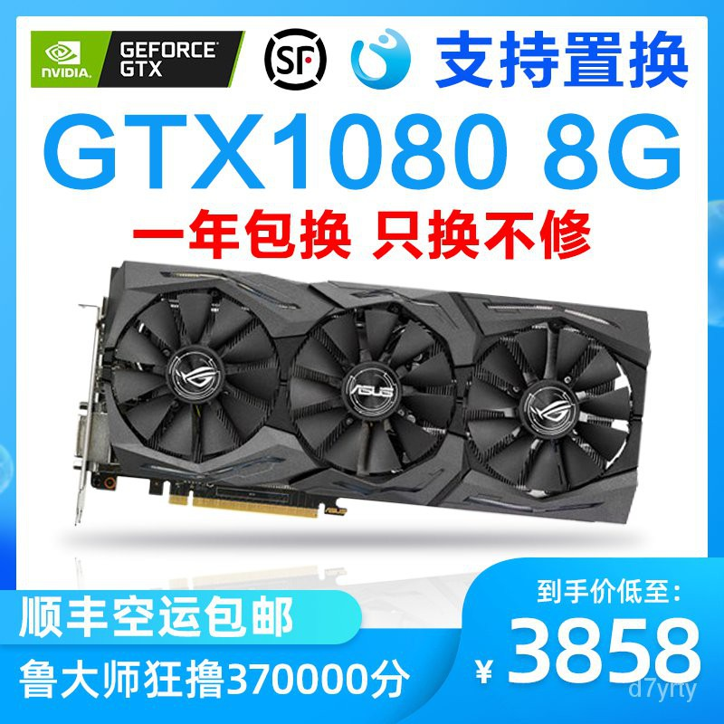 【電競】網吧拆機 GTX1080 8G 1080TI 11G 電腦獨立顯卡吃雞遊戲二手N卡