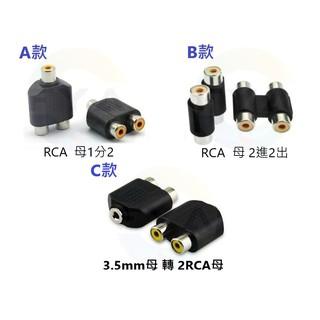 音頻轉接頭 AV母 1分2 1進2出 3.5mm轉2RCA RCA 母轉母 2進2出 RCA 音頻擴展 Z940 高雄市