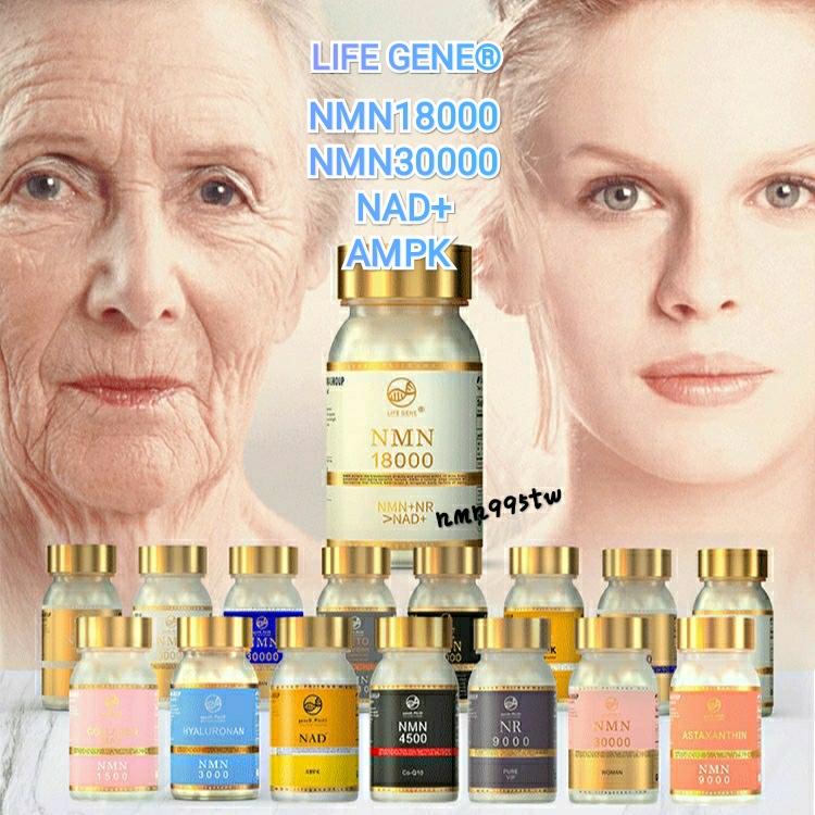 美國🔥LIFE GENE NMN18000 煙酰胺單核苷酸 NMN30000 抗衰老 NAD+ 補充劑 高純度99%