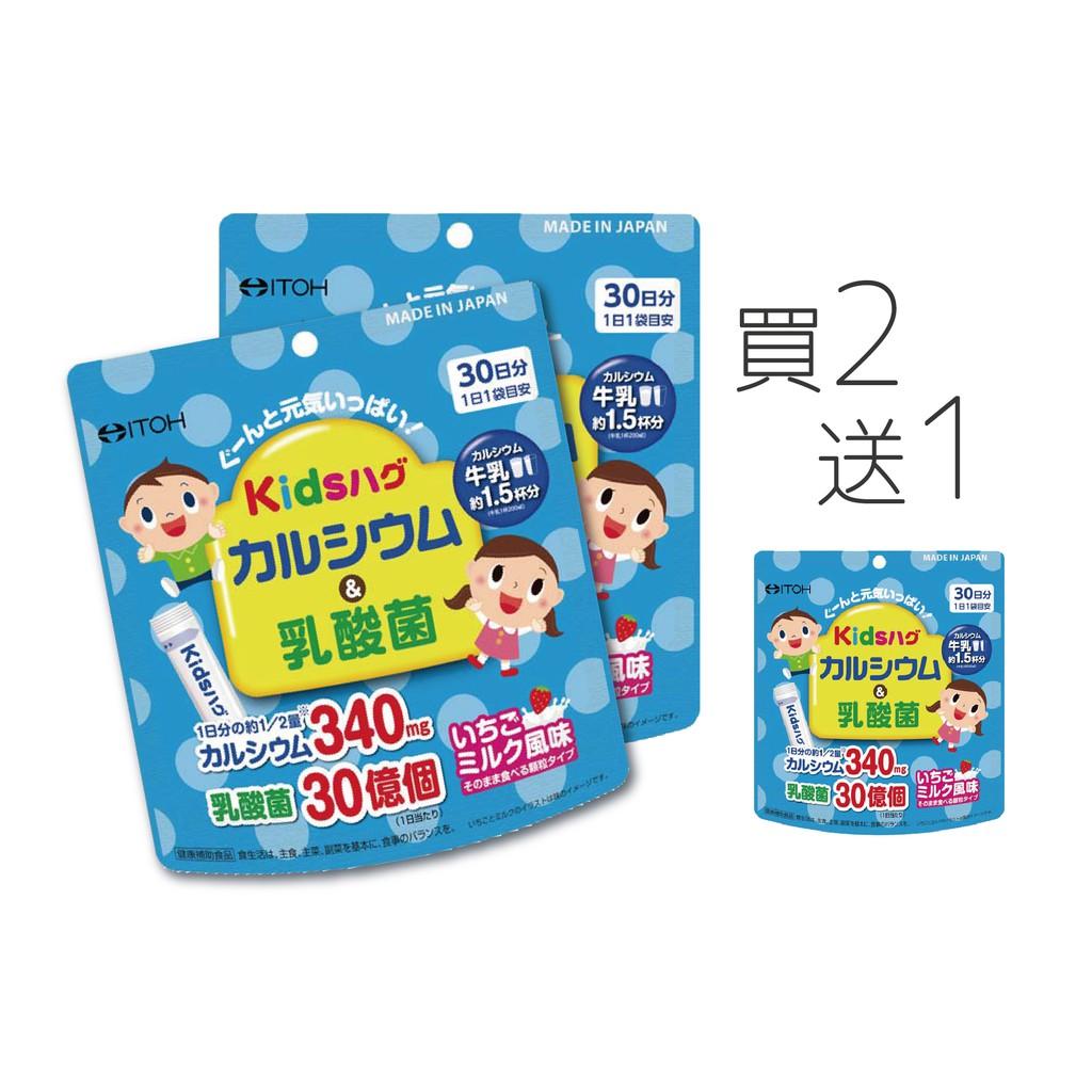 ITOH 井藤 Kid鈣+乳酸菌 買二送一 (30袋/包) 公司貨 營養強化 幫助發育 養成好體質 健康維持 兒童營養