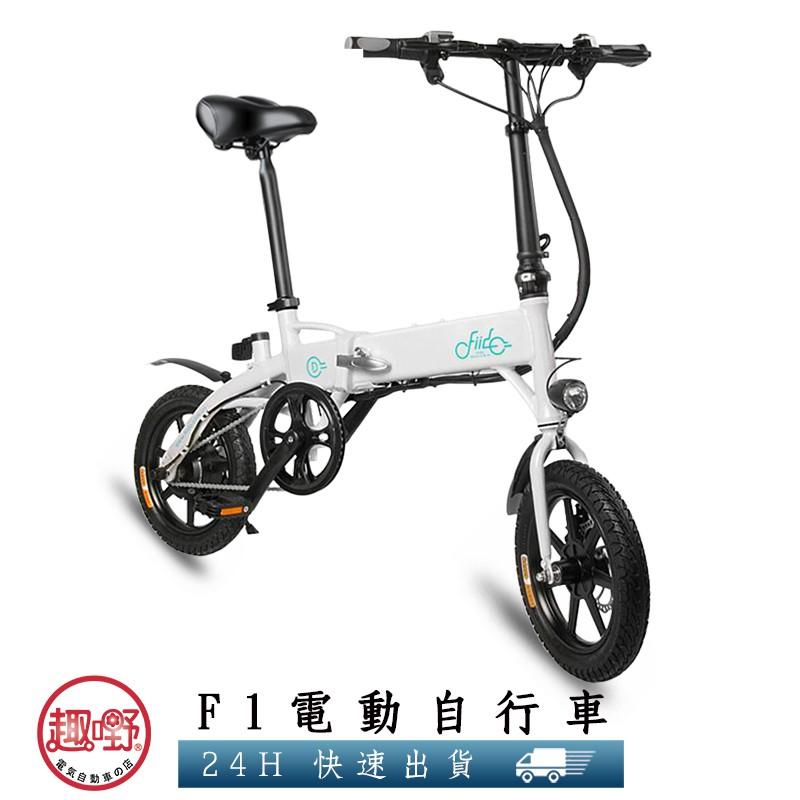 FIIDO F1電動腳踏車 55KM版 可折疊 三段騎行模式變換 保固一年 全車17公斤[趣嘢]