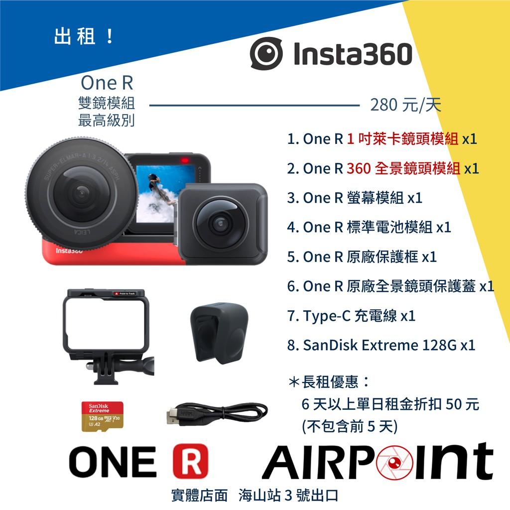 【AirPoint】【出租】Insta360 One R 出租 租賃 租 4K 360 全景 模組 雙鏡