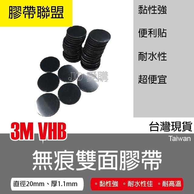【膠帶聯盟】3M雙面膠帶 VHB 雙面泡棉膠 圓形雙面膠 台灣現貨 貼牆泡棉膠 雙面膠 超黏無痕膠帶 3M雙面膠片