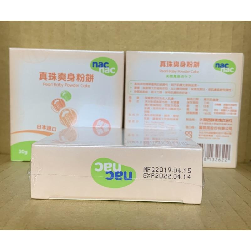 nac nac 真珠爽身粉餅 30g 盒裝/補充片 全新