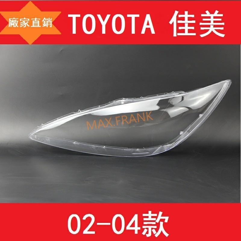 適用於02-04款Toyota Camry豐田佳美前大燈透明燈罩大燈燈罩 豐田Camry大燈罩大燈殼