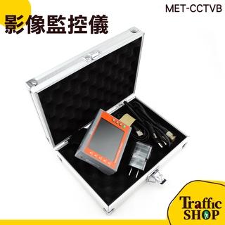PAL/ NTSC自動識別 3.5吋工程小螢幕 視頻監控儀 專業監控 同軸攝像機  螢幕 顯示器 MET-CCTVB 高雄市
