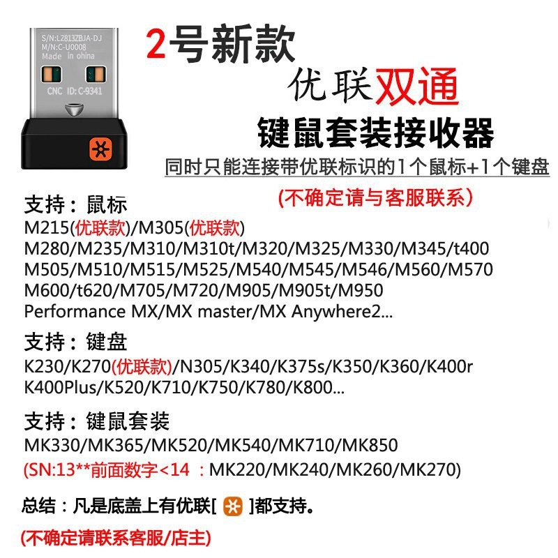 特惠#羅技優聯無線鍵盤鼠標套裝藍牙接收器usb適用g403/502/903/gpw/m170/185/220/280/3
