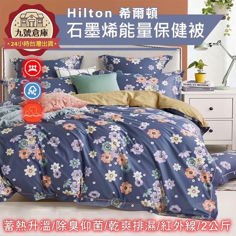 24H出貨【Hilton希爾頓皇家貴族石墨烯能量保健被2.0kg】冬被 暖被 羽絨被 石墨稀被 棉被 被子 毯子