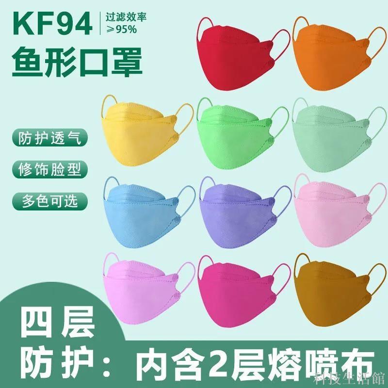 有貨.韓版 KF94口罩 四層防護 男女 成人防霧霾防塵 3D立體 口罩