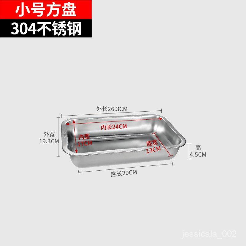 🔥台灣新款熱賣🔥304不銹鋼托盤長方形烤箱專用烤盤深方盤托盤商用烤魚盤餐盤蒸盤 m8QP