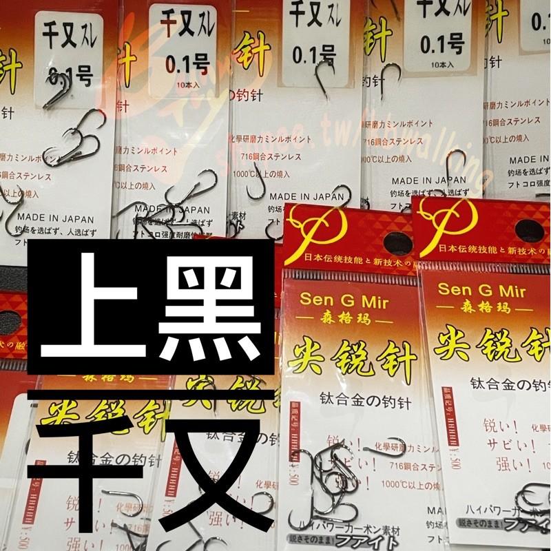 森格瑪 Sen G Mir #0.1 上黑 千又 魚鉤 台灣 現貨