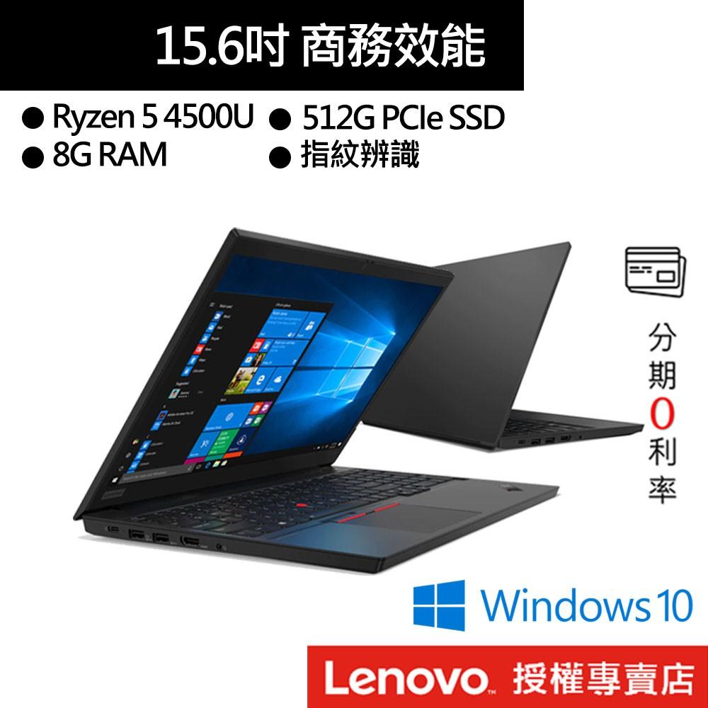 Lenovo 聯想 ThinkPad E15 R5-4500U/8G/512G SSD/15吋 商務 筆電[聊聊再優惠]