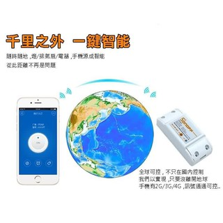 台灣公司貨 eWeLink易微聯 DC直流 點動自鎖開關/ 手機APP遠端無線遙控wifi遙控門禁開門/ 格來得鐵捲門 桃園市