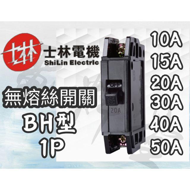 【電子發票 公司貨 保固一年】士林電機 BH 1P 15A 20A 30A NFB 無熔絲開關 無熔線斷路器