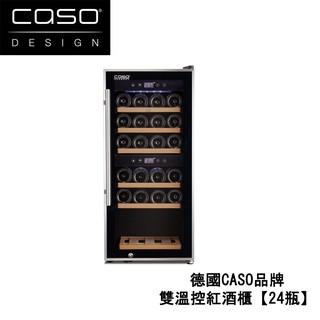 【德國CASO】紅酒櫃 雙溫控酒櫃 小酒櫃【24瓶 酒櫃】型號:WineComfort 24 (SW-24)