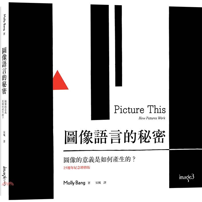 《大塊文化》圖像語言的秘密:圖像的意義是如何產生的?(精裝)[79折]