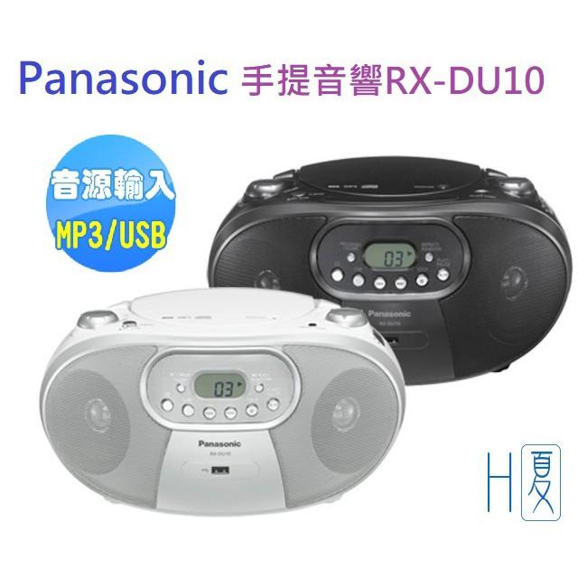 Panasonic國際牌 MP3/USB手提音響RX-DU10<原廠公司現貨>立體聲喇叭+4W超大輸出+USB隨插即聽
