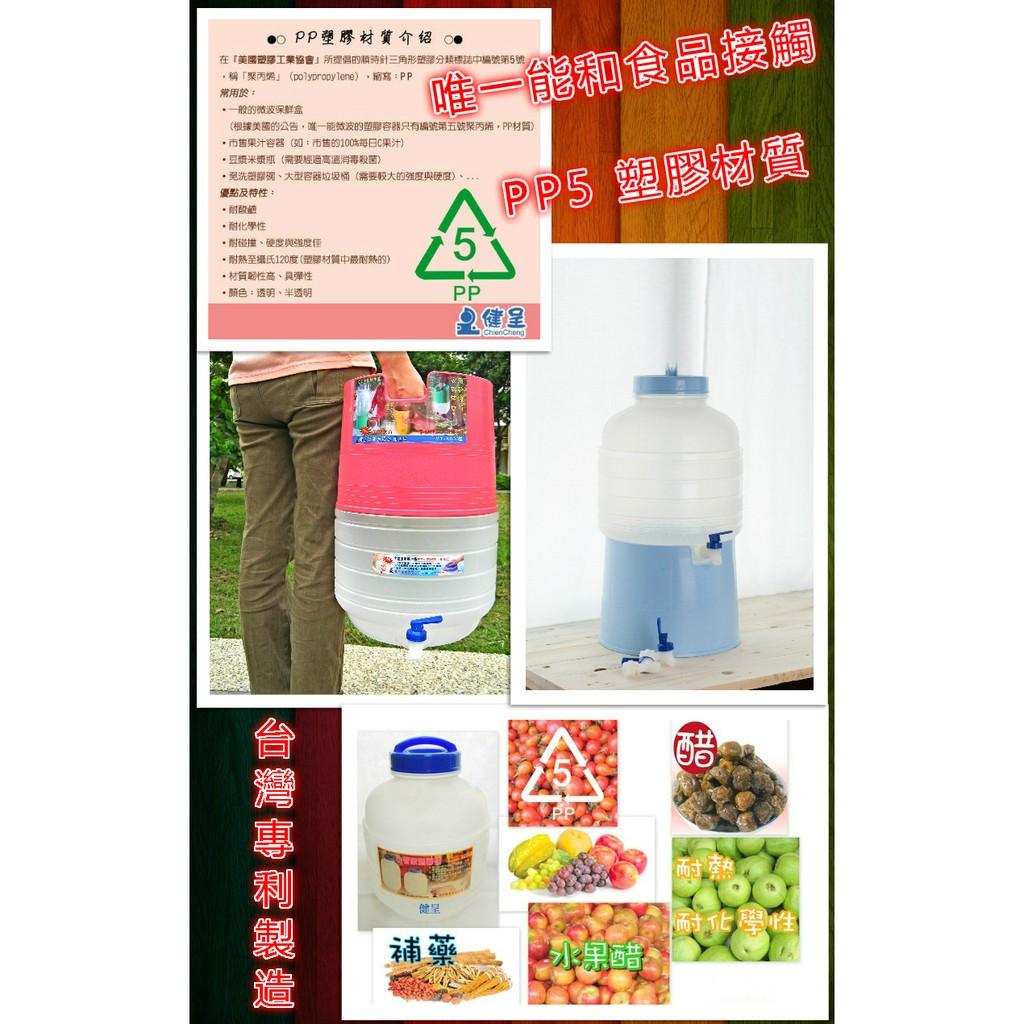 市面唯一通過SGS驗證 飲水桶 水桶 15公升/20公升 台灣專利製造 採食品等級 PP5 塑膠材質/耐酸/耐鹼/耐熱