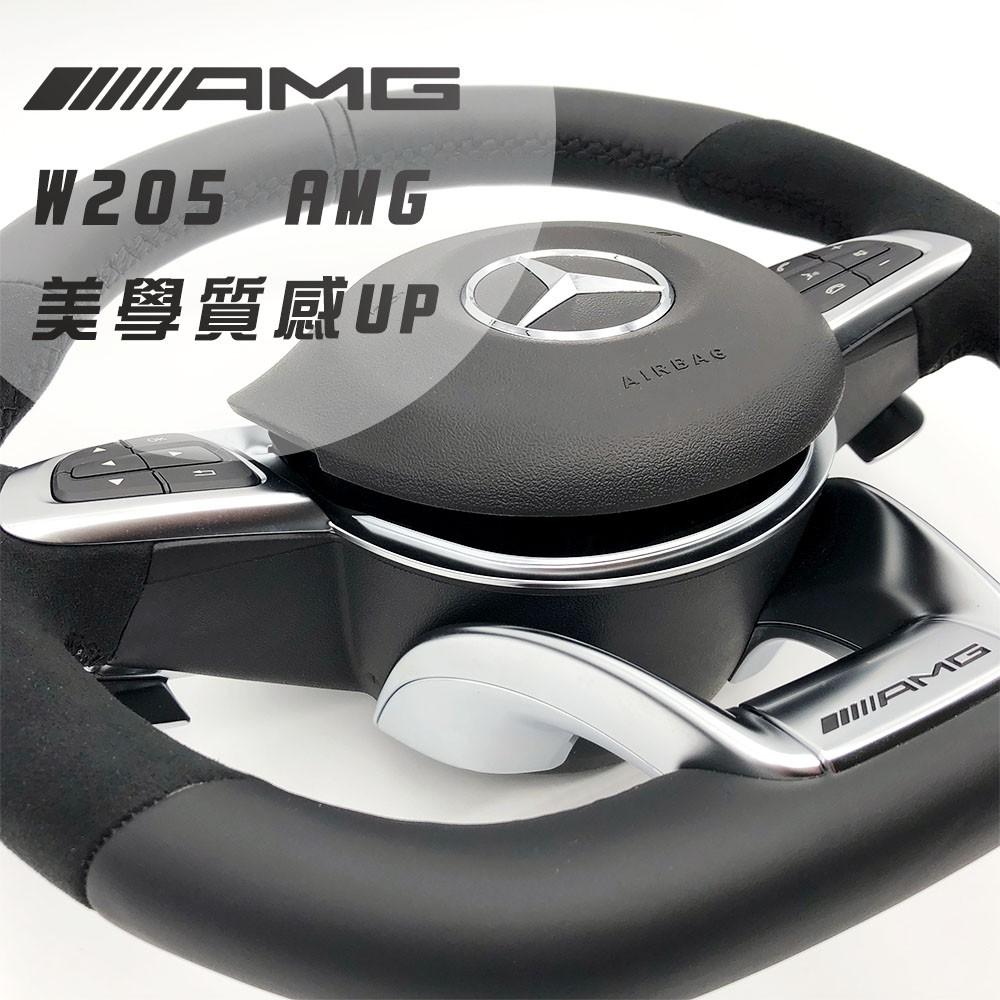 【全新】 賓士 原廠 BENZ W205 AMG 方向盤 C180 C200 C250 C300 C400 C450