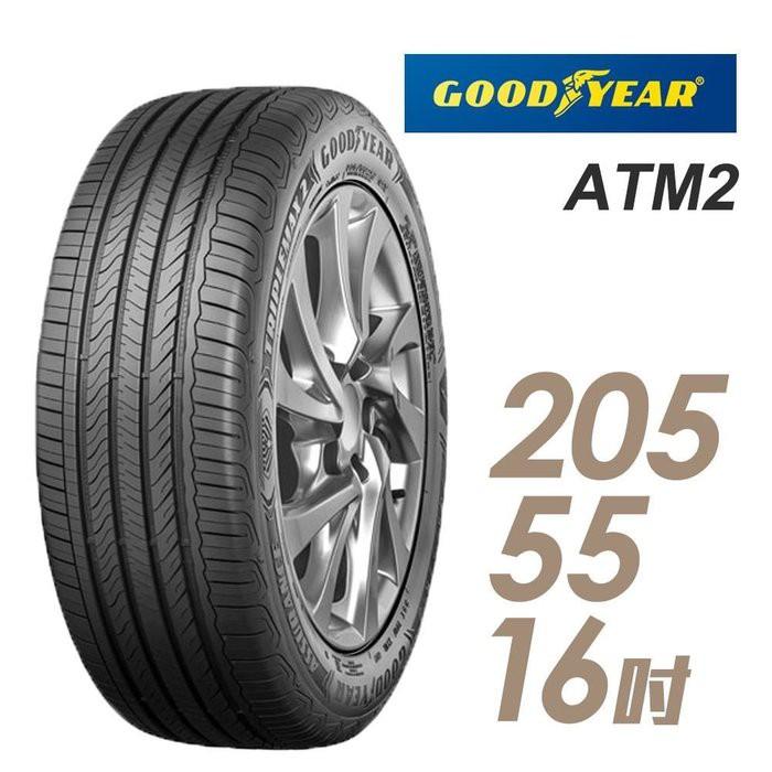 【 固特異】ASSURANCE TRIPLEMAX 2 溼地操控性能輪胎_ATM2-205/55/16