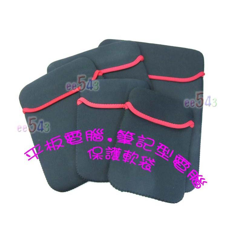 """7吋軟袋.20*14保護包7吋平板袋平板包平板電腦筆電軟袋保護套內膽包軟套筆電包7寸7"""""""